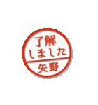 大人のはんこ(矢野さん用)(個別スタンプ:1)
