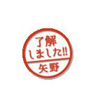 大人のはんこ(矢野さん用)(個別スタンプ:2)