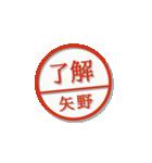 大人のはんこ(矢野さん用)(個別スタンプ:3)