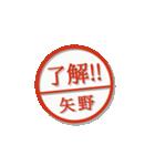 大人のはんこ(矢野さん用)(個別スタンプ:4)