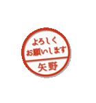 大人のはんこ(矢野さん用)(個別スタンプ:7)