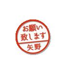 大人のはんこ(矢野さん用)(個別スタンプ:8)