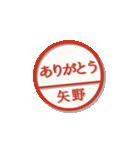 大人のはんこ(矢野さん用)(個別スタンプ:10)