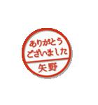 大人のはんこ(矢野さん用)(個別スタンプ:11)