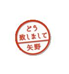 大人のはんこ(矢野さん用)(個別スタンプ:12)