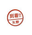 大人のはんこ(矢野さん用)(個別スタンプ:13)