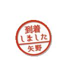 大人のはんこ(矢野さん用)(個別スタンプ:14)