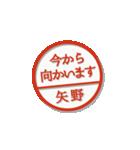 大人のはんこ(矢野さん用)(個別スタンプ:15)