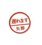 大人のはんこ(矢野さん用)(個別スタンプ:16)