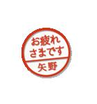 大人のはんこ(矢野さん用)(個別スタンプ:17)
