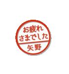 大人のはんこ(矢野さん用)(個別スタンプ:18)