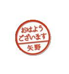 大人のはんこ(矢野さん用)(個別スタンプ:19)