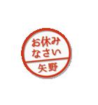 大人のはんこ(矢野さん用)(個別スタンプ:20)