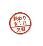 大人のはんこ(矢野さん用)(個別スタンプ:21)