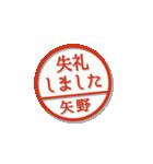 大人のはんこ(矢野さん用)(個別スタンプ:22)