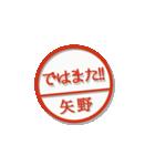大人のはんこ(矢野さん用)(個別スタンプ:23)