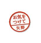 大人のはんこ(矢野さん用)(個別スタンプ:24)