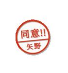 大人のはんこ(矢野さん用)(個別スタンプ:25)