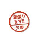 大人のはんこ(矢野さん用)(個別スタンプ:28)