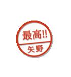 大人のはんこ(矢野さん用)(個別スタンプ:29)