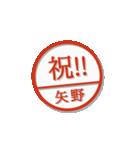 大人のはんこ(矢野さん用)(個別スタンプ:30)