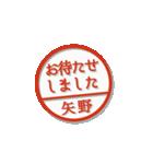 大人のはんこ(矢野さん用)(個別スタンプ:31)