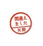 大人のはんこ(矢野さん用)(個別スタンプ:32)