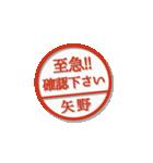 大人のはんこ(矢野さん用)(個別スタンプ:33)