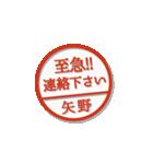 大人のはんこ(矢野さん用)(個別スタンプ:34)