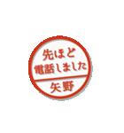 大人のはんこ(矢野さん用)(個別スタンプ:35)