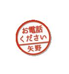 大人のはんこ(矢野さん用)(個別スタンプ:36)