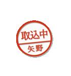 大人のはんこ(矢野さん用)(個別スタンプ:37)