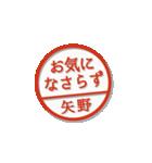 大人のはんこ(矢野さん用)(個別スタンプ:39)