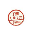 大人のはんこ(久保田さん用)(個別スタンプ:1)