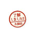 大人のはんこ(久保田さん用)(個別スタンプ:2)