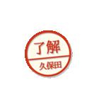 大人のはんこ(久保田さん用)(個別スタンプ:3)