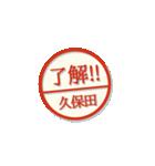 大人のはんこ(久保田さん用)(個別スタンプ:4)