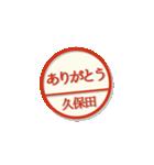 大人のはんこ(久保田さん用)(個別スタンプ:10)