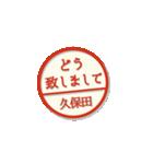 大人のはんこ(久保田さん用)(個別スタンプ:12)