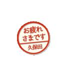 大人のはんこ(久保田さん用)(個別スタンプ:17)