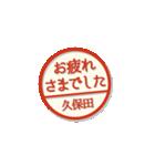 大人のはんこ(久保田さん用)(個別スタンプ:18)
