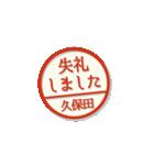 大人のはんこ(久保田さん用)(個別スタンプ:22)