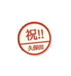 大人のはんこ(久保田さん用)(個別スタンプ:30)
