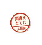大人のはんこ(久保田さん用)(個別スタンプ:32)