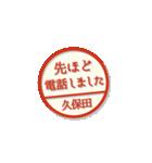 大人のはんこ(久保田さん用)(個別スタンプ:35)