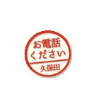 大人のはんこ(久保田さん用)(個別スタンプ:36)