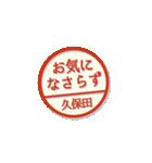 大人のはんこ(久保田さん用)(個別スタンプ:39)