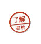 大人のはんこ(吉村さん用)(個別スタンプ:3)