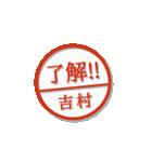 大人のはんこ(吉村さん用)(個別スタンプ:4)
