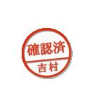 大人のはんこ(吉村さん用)(個別スタンプ:6)